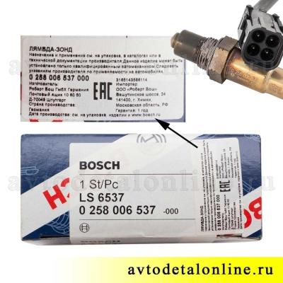 Датчик кислорода 1 УАЗ Патриот, двигатель 409, Евро-3,  купить 3163-3826013 на замену Bosch  0 258 006 537