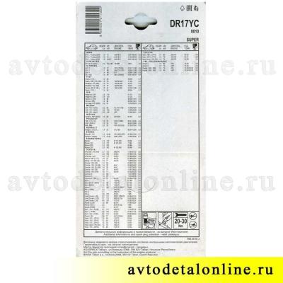 Свеча зажигания А-17 BRISC, DR17YC, двигатель ЗМЗ-405, 409 ЕВРО-3, УАЗ Патриот, Хантер, 3163, упаковка
