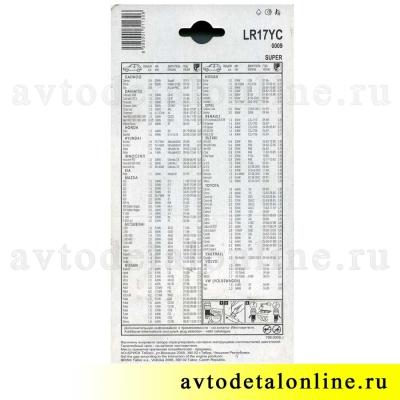 Свеча зажигания А-17 BRISC, LR17YC, 4 шт, двигатель ЗМЗ-406, 402, 4215 УАЗ, ГАЗ, упаковка