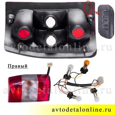 Задний фонарь УАЗ-3163 Патриот до 2015 г, правый, каталожный 3160-3716010-10 номер 96.3716, фото