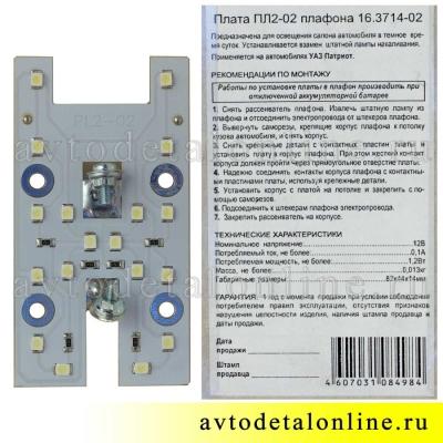 Инструкция к светодиодной плате ПЛ2-02 плафона освещения салона УАЗ Патриот 16.3714-02