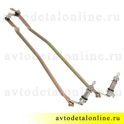 Трапеция дворников УАЗ Буханка 452 механизм стеклоочистителя СЛ103-5205700 старого образца