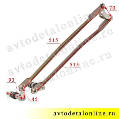На фото размер трапеции дворников УАЗ Буханка, 452 номер стеклоочистителя СЛ103-5205700 старого образца