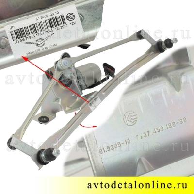 Стеклоочиститель УАЗ Патриот 3163-5205100 - трапеция дворников с моторчиком аналогом Bosch узкий разъем