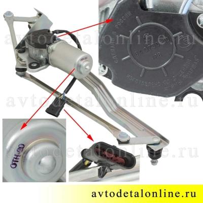Механизм стеклоочистителя УАЗ Патриот 3163-5205100 - трапеция дворников с мотором аналог Bosch, новый разъем