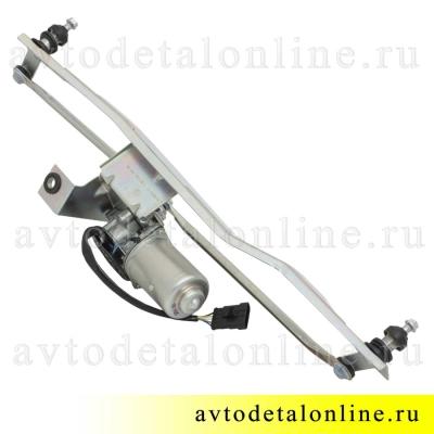 Стеклоочиститель УАЗ Патриот 3163-5205100 - трапеция дворников с моторчиком аналогом Bosch новый разъем