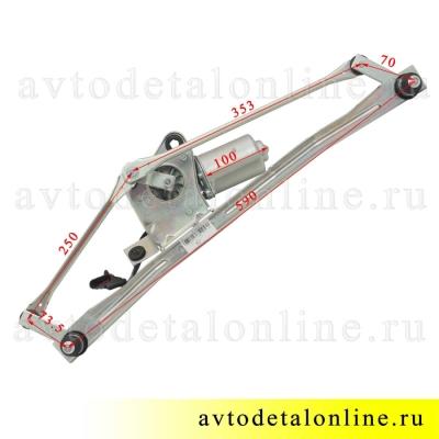 Размер стеклоочистителя УАЗ Патриот 3163-5205100 - трапеция дворников с моторчиком аналогом Bosch