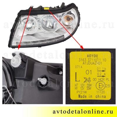 Левая головная фара УАЗ Патриот 2005-2014 с ДХО, номер 3163-3711011-10, ALRU.676512.005