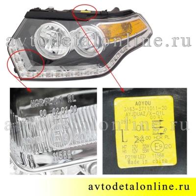 Левая головная фара УАЗ Патриот 2015 нового образца с ДХО, номер 3163-3711011-20