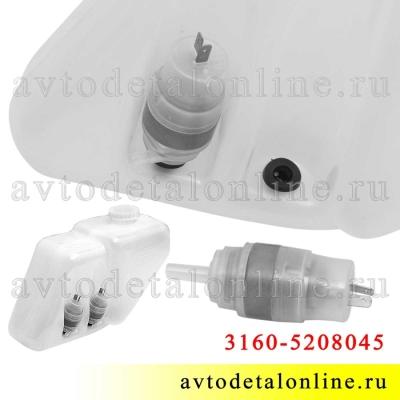 Бачок омывателя УАЗ Патриот 3160-5208045 и ВАЗ 1132.5208010-02 в сборе 2 моторчиками, крышкой и фильтром