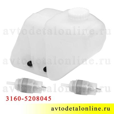 Бачок омывателя + 2 насоса для УАЗ Патриот 3160-5208045 и ВАЗ 1132.5208010-02 в сборе с крышкой и фильтром