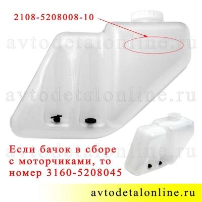 Бачок омывателя под моторчики 2 шт на УАЗ Патриот 3160-5208045 и ВАЗ 2108-5208008 в с крышкой и фильтром