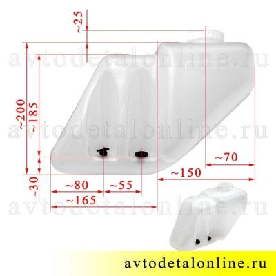Размер бачка омывателя УАЗ Патриот 3160-5208045 и ВАЗ 1132.5208010-02 под 2 моторчика, с крышкой и фильтром