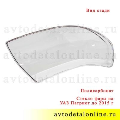 Стекло фары Патриот левое, поликарбонат для замены в блок-фаре УАЗ ALRU.676512.005 номер 3163-3711011-10