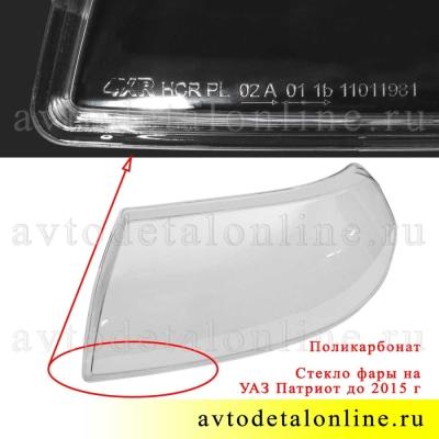 Поликарбонатное стекло фары УАЗ левое Патриот для замены в блок-фаре ALRU.676512.005 номер 3163-3711011-10