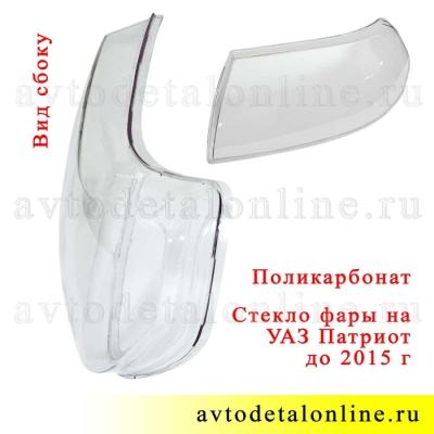 Поликарбонатное стекло фары Патриот левое, на замену в передней блок-фаре УАЗ 3163-3711011-10, фото