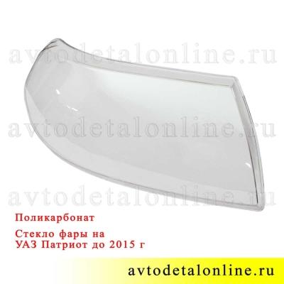 Стекло фары УАЗ Патриот правое, поликарбонат для замены в блок-фаре ALRU.676512.004 номер 3163-3711010-10