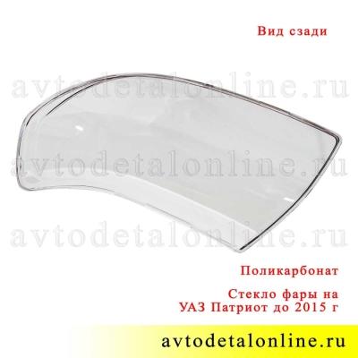 Стекло фары Патриот правое, поликарбонат для замены в блок-фаре УАЗ ALRU.676512.004 номер 3163-3711010-10