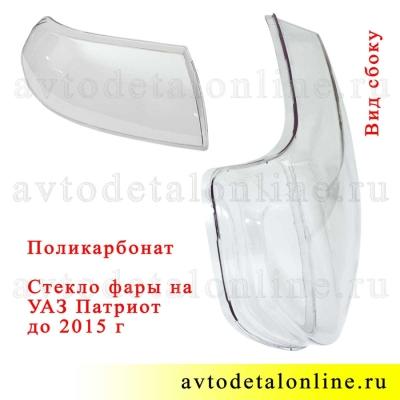 Поликарбонатное стекло фары Патриот правое, на замену в передней блок-фаре УАЗ 3163-3711010-10, фото