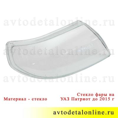 Стекло фары УАЗ Патриот правое, 756671.020 для замены в блок-фаре, материал стекло