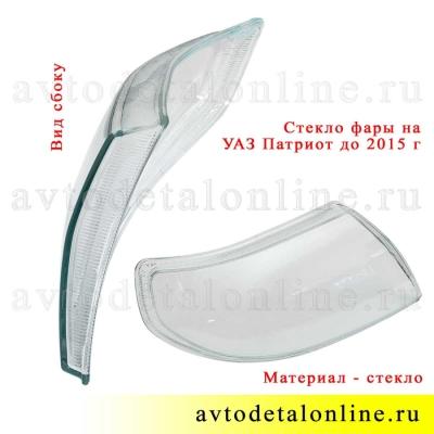 Стекло фары Патриот правое, на замену в передней блок-фаре УАЗ 756671.020, материал стекло
