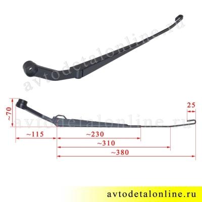 Размер поводка стеклоочистителя УАЗ Патриот 3163-5205150 фото рычага нового образца 731.5205800, Автоприбор
