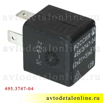 Реле поворотов УАЗ Патриот, Хантер и др. авто, 495.3747-04, Авар