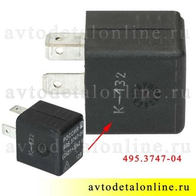 Реле 495.3747-04 для подключения поворотников УАЗ Патриот, Хантер и др. авто, производитель Авар