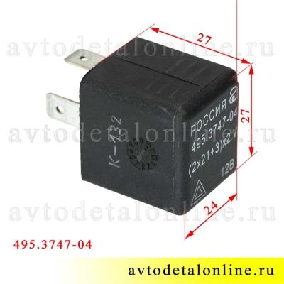 Размер реле поворотов УАЗ Патриот, Хантер и др. авто, 495.3747-04, Авар
