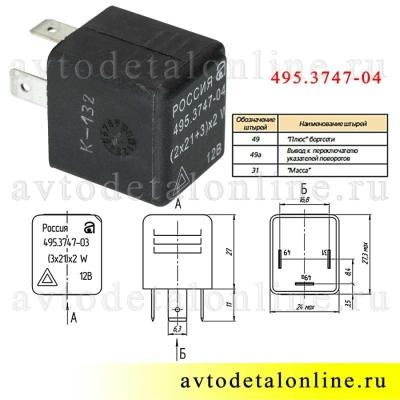 Документация к реле поворотов 495.3747-04, производитель Авар, применяется на УАЗ Патриот, Хантер и др. авто