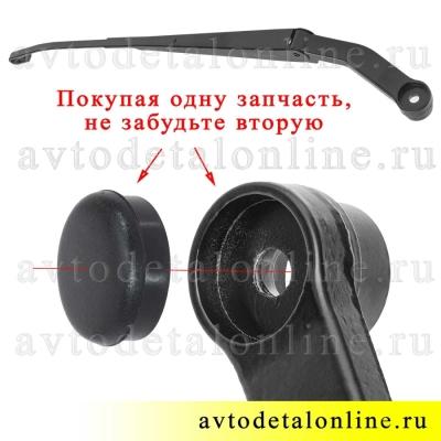 Пробка-заглушка рычага стеклоочистителя Патриот УАЗ 3163-5205110, фото с поводком нового образца 731.5205800