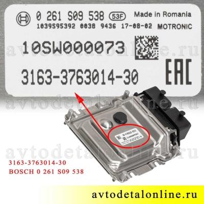 ЗБУ Патриот УАЗ 3163-3763014-30 электронный блок управления BASCH 0 261 S09 538