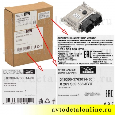 Этикетки блока управления двигателем УАЗ Патриот 3163-3763014-30 ЭБУ BASCH 0 261 S09 538