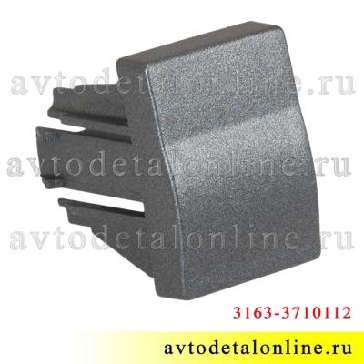 Заглушка кнопки Патриот УАЗ 3163-3710112 на панели клавиш 999.3710-ххх