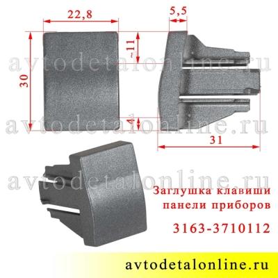 Размер заглушки кнопки УАЗ Патриот 3163-3710112 на панели клавиш 999.3710-ххх