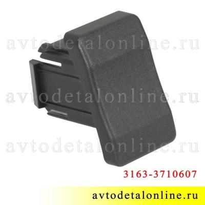 Заглушка кнопки Патриот УАЗ 3163-3710607 на панели клавиш 992.3710.111