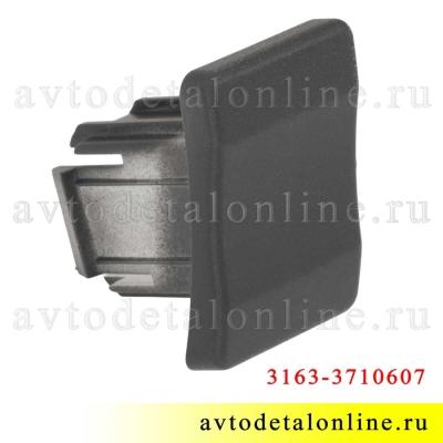 Заглушка для панели кнопок УАЗ Патриот 3163-3710607 для клавиш 992.3710.111