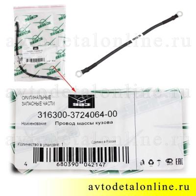 УАЗ Патриот массовый провод 3163-3724064, этикетка силового провода кузова