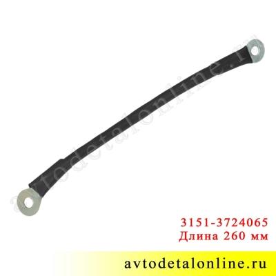 Провод массы УАЗ Хантер, Патриот и др. 3151-3724065, медный силовой провод кузова в изоляции, длина 260 мм