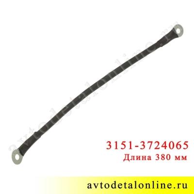 Провод массы УАЗ Хантер, Патриот и др.  3151-3724065, медный силовой провод кузова в изоляции, длина 380 мм