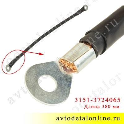 Провод массы кузова УАЗ Хантер, Патриот и др.  3151-3724065 медный с клеммами, в оплетке, размер L= 380 мм
