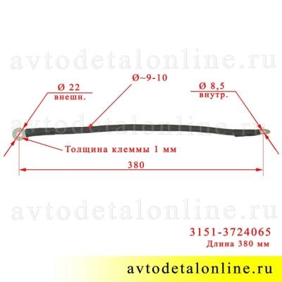 Длина провода массы УАЗ 3151-3724065, силовой провод кузова, медный в оплетке, длина 380 мм
