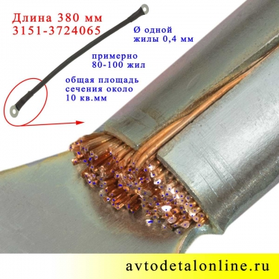 Провод массы кузова УАЗ Хантер, Патриот и др.  3151-3724065, длина 380 мм, фото клеммы крупно