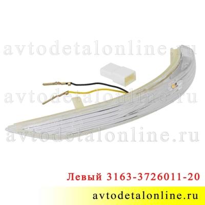 Левый повторитель поворотов Патриот зеркала бокового, поворотник для замены на зеркале, 3163-3726011-20