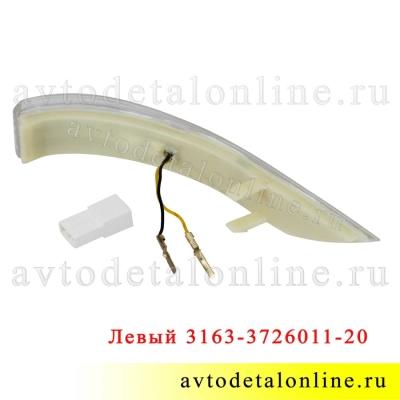 Левый боковой повторитель поворота УАЗ Патриот 2015, установка на зеркало, номер поворотника 3163-3726011-20