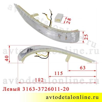 Размер бокового повторителя поворота на зеркало УАЗ Патриот 2015, левый поворотник в зеркало, 3163-3726011-20