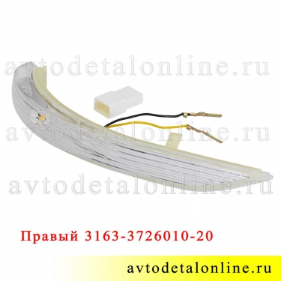 Правый повторитель поворотов Патриот зеркала бокового, поворотник для замены на зеркале, 3163-3726010-20