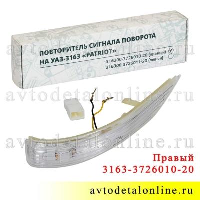 Упаковка бокового повторителя поворота на зеркало УАЗ Патриот 2015, правый поворотник 3163-3726010-20