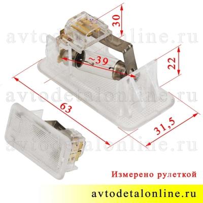 Размер плафона освещения салона УАЗ Патриот 3163-3714050 для подсветки открывания двери 3802.3714