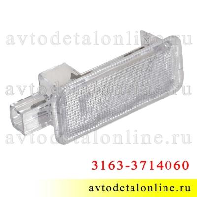 Плафон подсветки багажника УАЗ Патриот 3163-3714060, рестайлинг 2015 г, производство Авар, Псков